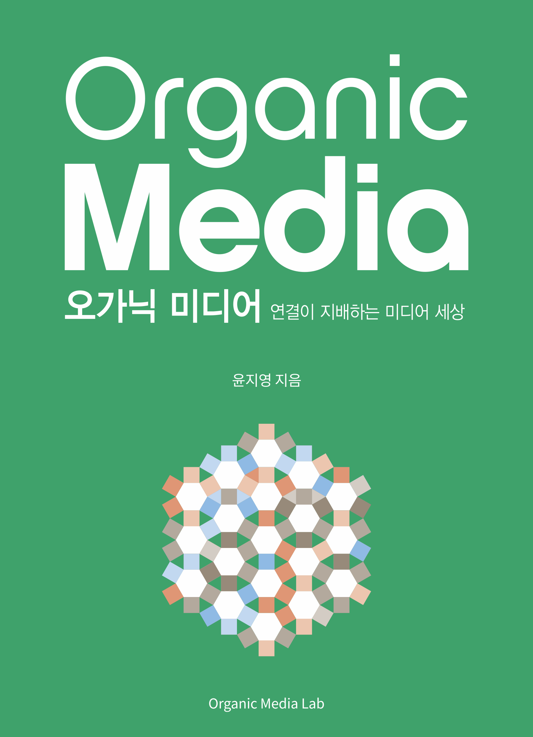Cover image for Organic Media